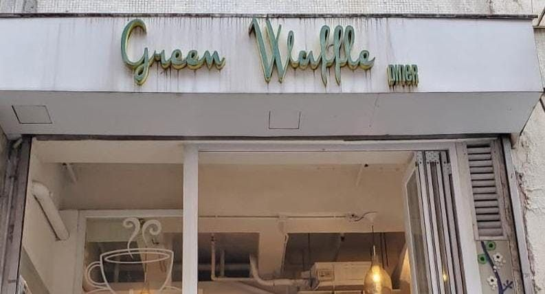 green waffle diner 黃藍