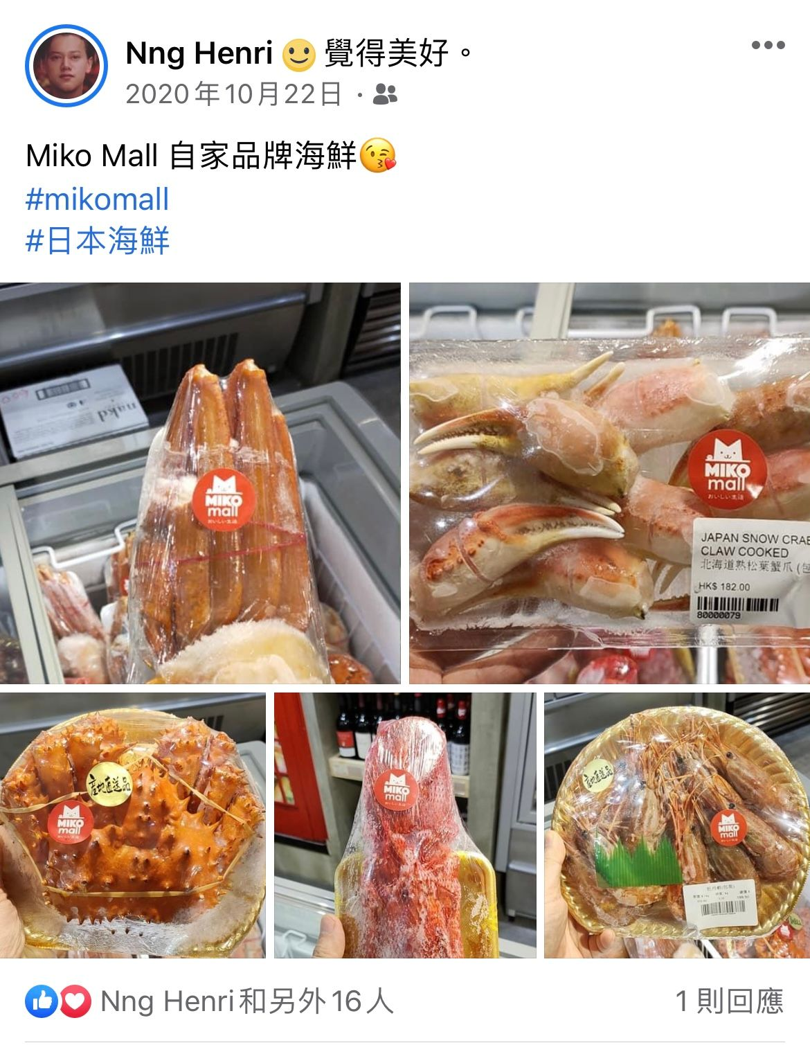 miko mall藍店